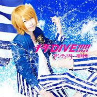 アンティック-珈琲店- | 千年DIVE!!!!!【通常盤B takuya ver.】