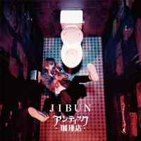 アンティック-珈琲店- | JIBUN【初回限定盤】