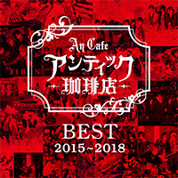 アンティック-珈琲店- | 「BEST 2015〜2018」通常盤