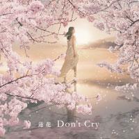 蓮花 | Don't Cry【初回限定盤】