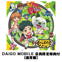 V.A | 【DAIGO MOBILE 会員限定特典付】カミワザ・ワンダ SONG COLLECTION 〜ワンダナンダ!?〜【通常盤】