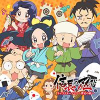 V.A | TVアニメ『信長の忍び』キャラクターソング〜歌宴の術〜