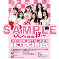 La PomPon | HOT GIRLS【初回限定盤B】