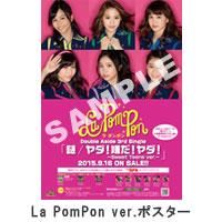 La PomPon | 謎/ヤダ!嫌だ!ヤダ! 〜Sweet Teens ver.〜【初回限定盤】