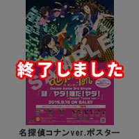 La PomPon | 謎/ヤダ!嫌だ!ヤダ! 〜Sweet Teens ver.〜【名探偵コナン盤】