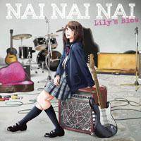 Lily's Blow | NAI NAI NAI【傷だらけの悪魔盤】