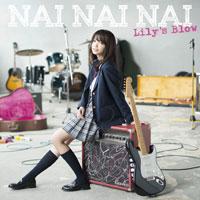 Lily's Blow | NAI NAI NAI【通常盤】