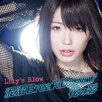 Lily's Blow | 泥沼 Break Down/花の影【通常盤】