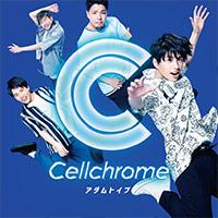 Cellchrome | アダムトイブ【初回限定盤B】