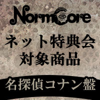 NormCore | 【ネットサイン会対象商品】カウントダウン【名探偵コナン盤】