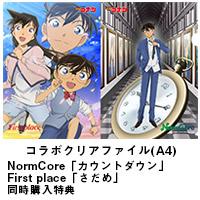 NormCore | カウントダウン【名探偵コナン盤】