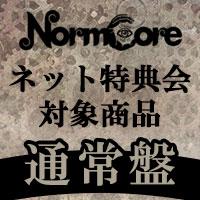 NormCore   【ネットサイン会対象商品】カウントダウン【通常盤】