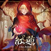 VALSHE | 紅蓮【通常盤】