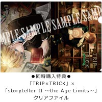 VALSHE | storyteller II 〜the Age Limits〜