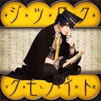 VALSHE | ジツロク・クモノイト【初回限定盤】
