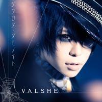 VALSHE | ジツロク・クモノイト【通常盤】