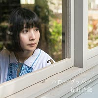 新山詩織   ハローグッバイ【初回限定盤】