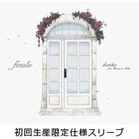 doriko feat.初音ミク | finale