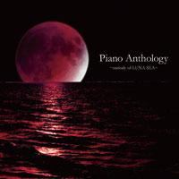 藤原いくろう(IKURO)   LUNA SEAピアノカバーアルバム「Piano Anthology 〜melody of LUNA SEA〜」