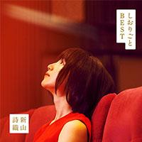 新山詩織 | 5周年記念Best Album「しおりごと-BEST-」【初回限定盤】