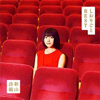 新山詩織 | 5周年記念Best Album「しおりごと-BEST-」【通常盤】