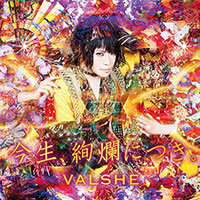 VALSHE | 今生、絢爛につき。【初回限定盤】