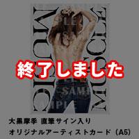 大黒摩季 | MUSIC MUSCLE【BIG盤】