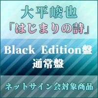 大平峻也 | 【ネットサイン会対象商品セット】はじまりの詩【Black Edition盤+通常盤】