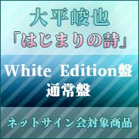 大平峻也 | 【ネットサイン会対象商品セット】はじまりの詩【White Edition盤+通常盤】