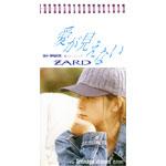ZARD | 愛が見えない