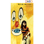 ZARD | 風が通り抜ける街へ
