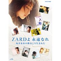 ZARD | ZARDよ 永遠なれ 坂井泉水の歌はこう生まれた【Blu-ray】