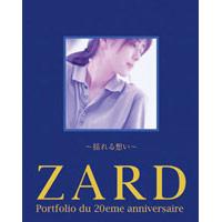 ZARD | ZARD Portfolio du 20eme anniversaire 第1集「揺れる想い」