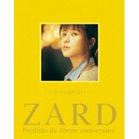 ZARD | ZARD Portfolio du 20eme anniversaire 第3集「きっと忘れない」