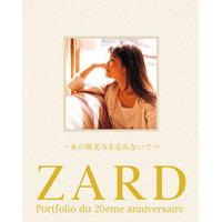 ZARD | ZARD Portfolio du 20eme anniversaire 第4集「あの微笑みを忘れないで」