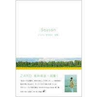 ZARD | Season -ZARD 坂井泉水・詞集I-