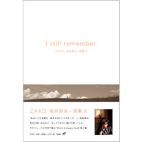 ZARD | I still remember -ZARD 坂井泉水・詞集III-