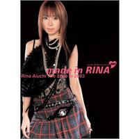 愛内里菜 | 愛内里菜 made in RINA 2003