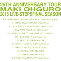 大黒摩季 | Live-STEP!! FINAL SEASON メインロゴTシャツ(WHITE)