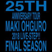大黒摩季 | Live-STEP!! FINAL SEASON ZIPパーカー(BLACK)