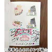 大黒摩季 | スタンプステッカー / Live-STEP!! FINAL SEASON