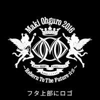 大黒摩季 | Maki Ohguro 2016 Live-HOP! ステンレスサーモボトル