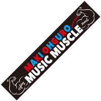 大黒摩季 | マフラータオル -MUSCLE-