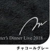大黒摩季 | 今治ハンドタオル 〜たまにはタオルもふかふかして❤〜