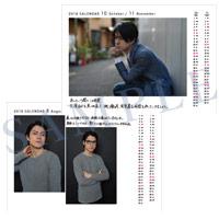 松村龍之介 | 松村龍之介 卓上カレンダー 2019-2020 [B]