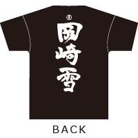 岡崎雪 | 岡崎雪Tシャツ