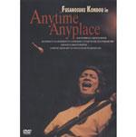 近藤房之助 | Fusanosuke Kondou in Anytime Anyplace