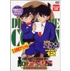 other | 名探偵コナン PART 12 Volume 8