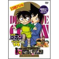 other | 名探偵コナン PART 14 Volume 10