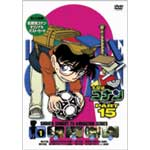 other | 名探偵コナン PART 15 Volume 1